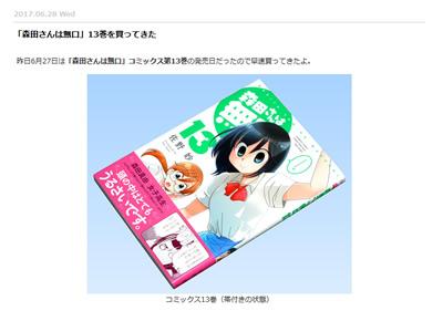 「森田さんは無口」13巻を買ってきた
