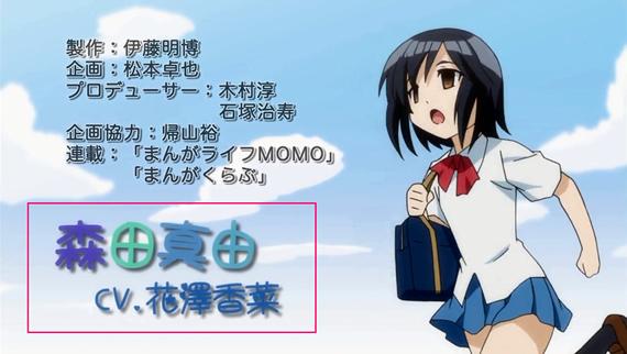 【森田さんは無口】TVアニメ1期オープニングのテロップ