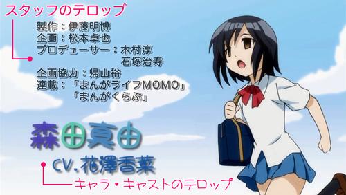 【森田さんは無口】TVアニメ1期オープニングのテロップ書体を調べてみた
