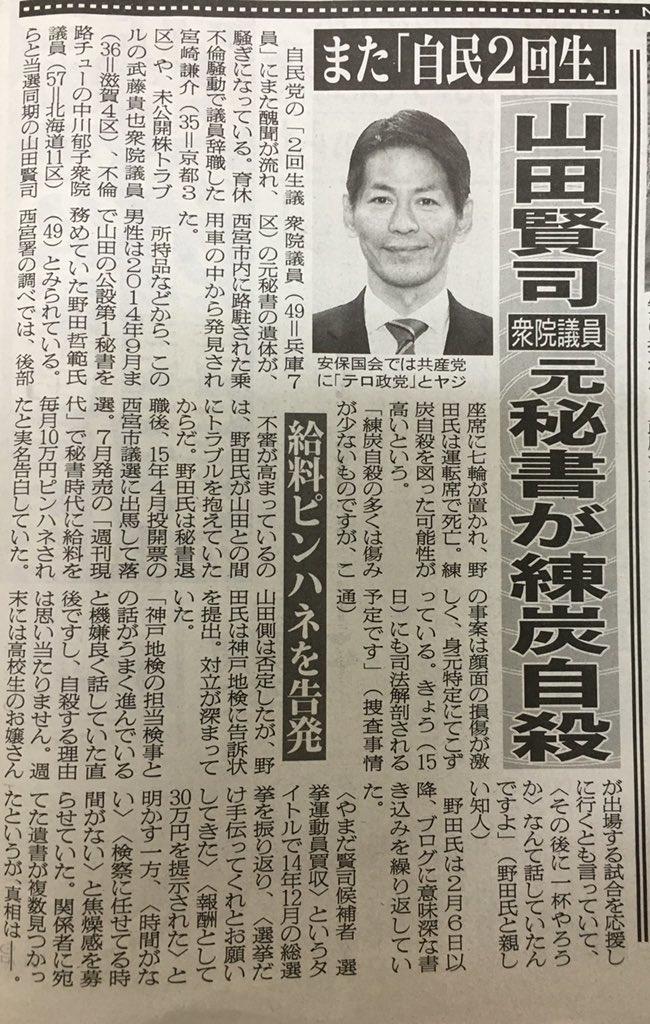 自民党の山田賢司議員の「政治とカネ」の問題を告発した野田哲範氏の不審死を報道しない腰抜けマスコミ