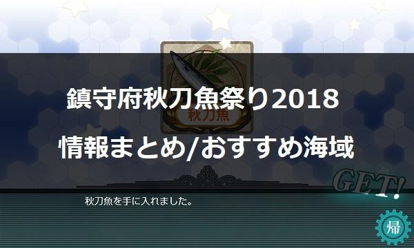 2018sanma00.jpg