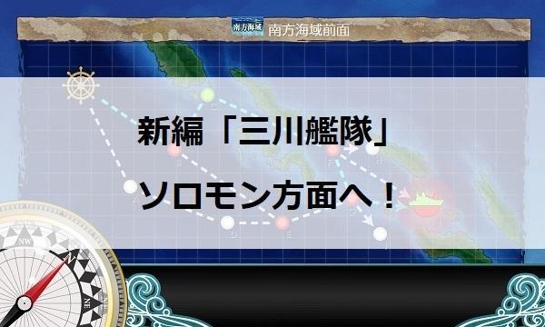 sin-mikawa-000.jpg