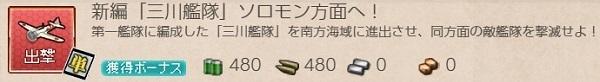 sin-mikawa-005.jpg