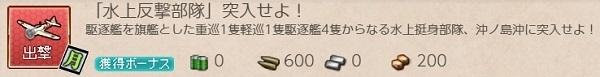 suijohangeki004.jpg