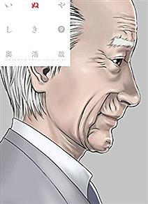 『いぬやしき』とかいう漫画