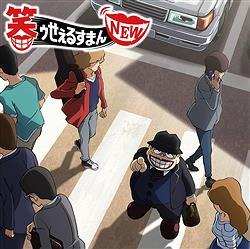 【悲報】『笑ゥせぇるすまん』の新作アニメ、話題にもならないwww