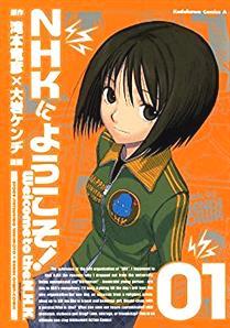 『NHKにようこそ』ってアニメ見た