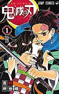 少年ジャンプ連載の『鬼滅の刃』って漫画www