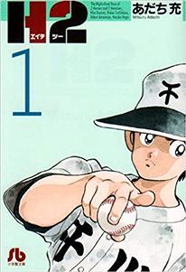 """""""史上最高""""の野球漫画wwwww"""