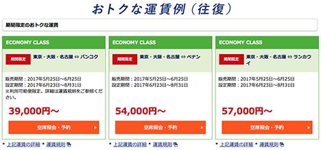 ANAは、夏休み期間中の東南アジア路線でセールを開催!往復39,000円~!