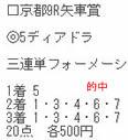 keio57.jpg