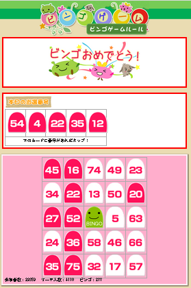 20170525_gd_bingo_1.png