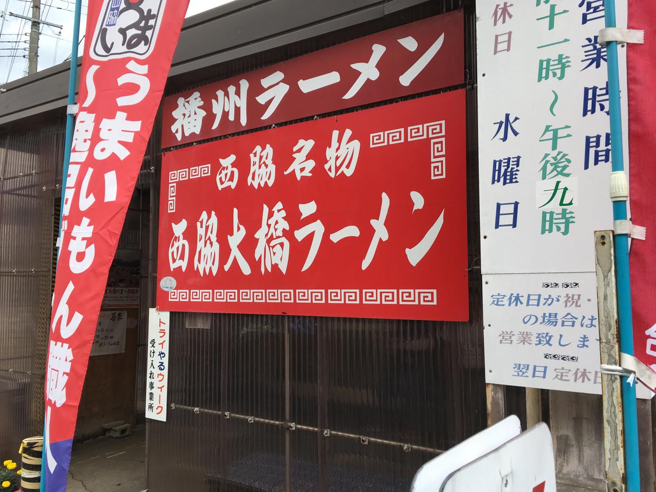 西脇ラーメン店舗前