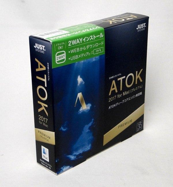 ATOK2017_01.jpg