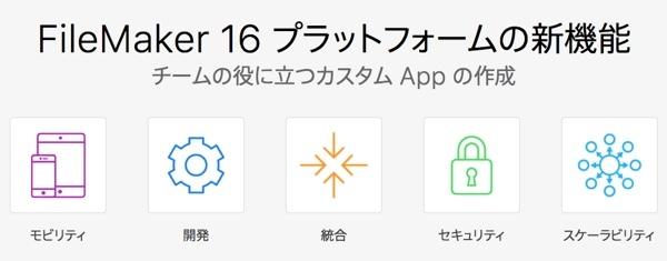 FileMaker16.jpg