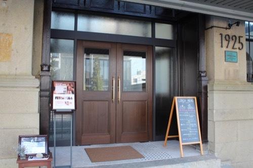 0244:豊岡1925 レストラン玄関