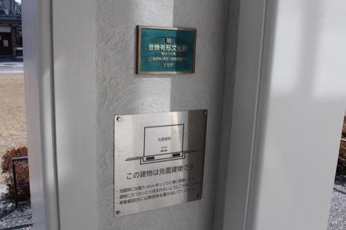 0245:旧豊岡町役場 玄関②