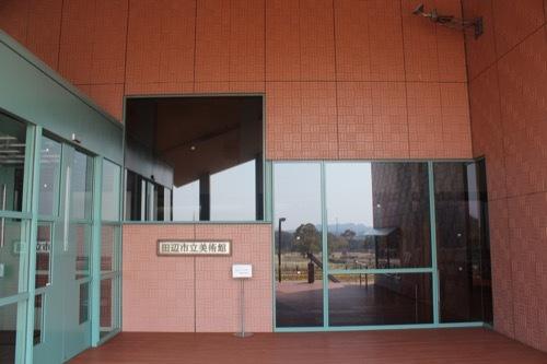 0249:田辺市立美術館 美術館入口
