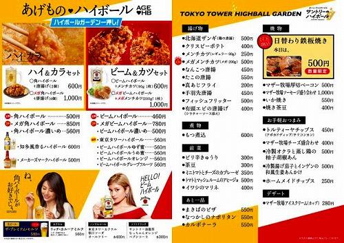 menu-1-630x445.jpg
