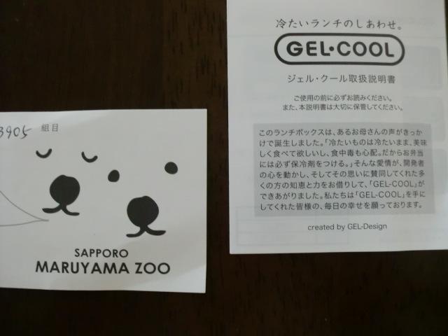 保冷フタ付きお弁当箱 (1)