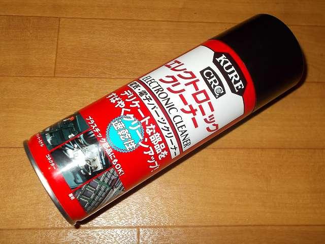 ZEPEAL ゼピール サーキュレーター ブラック DKS-20 メンテナンス道具 KURE 呉工業 エレクトロニッククリーナー 380ml