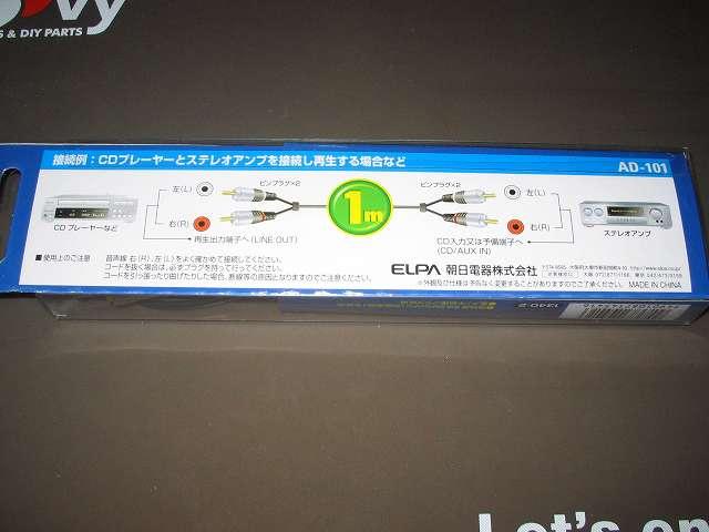 朝日電器 ELPA エルパ AD-101 オーディオケーブル ピンプラグ 1m パッケージ裏面