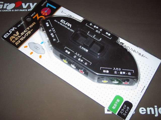 朝日電器 ELPA エルパ ASL-E311 AVセレクター 3入力 1出力 購入