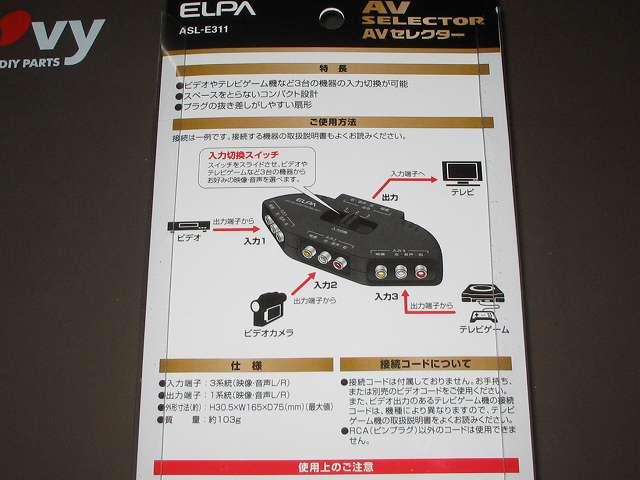 朝日電器 ELPA エルパ ASL-E311 AVセレクター 3入力 1出力 パッケージ裏面
