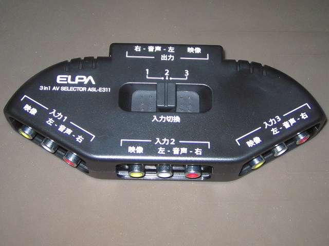 朝日電器 ELPA エルパ ASL-E311 AVセレクター 3入力 1出力 開封、AVセレクター本体