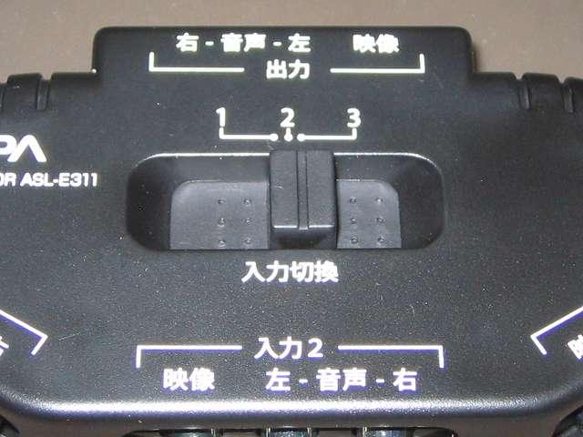 朝日電器 ELPA エルパ ASL-E311 AVセレクター 3入力 1出力 AVセレクター本体 入力切換スイッチ