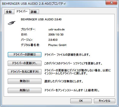 ベリンガー BEHRINGER USB オーディオインターフェイス U-CONTROL UCA222、BEHRINGER USB AUDIO DRIVER 2.8.40 ドライバーインストール後のデバイスマネージャー、BEHRINGER USB AUDIO 2.8.40
