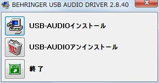 ベリンガー BEHRINGER USB オーディオインターフェイス U-CONTROL UCA222、BEHRINGER USB AUDIO DRIVER 2.8.40 ドライバーインストール