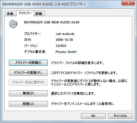 ベリンガー BEHRINGER USB オーディオインターフェイス U-CONTROL UCA222、BEHRINGER USB AUDIO DRIVER 2.8.40 ドライバーインストール後のデバイスマネージャー、BEHRINGER USB WDM AUDIO 2.8.40
