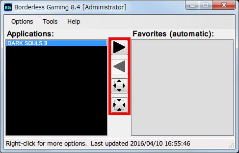 Borderless Gaming 8.4 を使って DX11 版 Dark Souls II Scholar of the First Sin をアスペクト比を維持したまま、WXUGA モニター(1920x1200)でボーダーレスフルスクリーン(仮想フルスクリーン)にする方法、Applications に表示された Dark Souls II を選択した状態で 右三角ボタンをクリックして Favorites(automatic) に追加することで以降 Favorites(automatic) にあるソフトが起動すれば自動的にボーダーレスフルスクリーンになる、左三角ボタンで Favorites(automatic) からリスト解除。上下左右の外向き黒三角ボタンと内向き黒三角ボタンは Favorites(automatic) に追加しないでその場ですぐにボーダーレスフルスクリーンの実行と解除を行うボタン