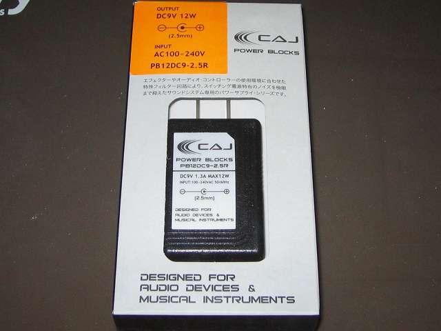 CAJ カスタムオーディオジャパン 電源アダプター POWER BLOCKS PB12DC9-2.5R 12W/センタープラス 購入