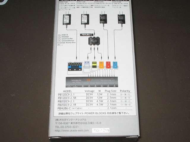 CAJ カスタムオーディオジャパン 電源アダプター POWER BLOCKS PB12DC9-2.5R 12W/センタープラス パッケージ裏面