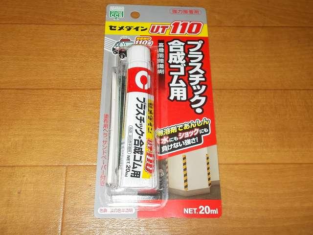 セメダイン プラスチック・合成ゴム用強力接着剤 AR-530 UT110 P20ml 購入