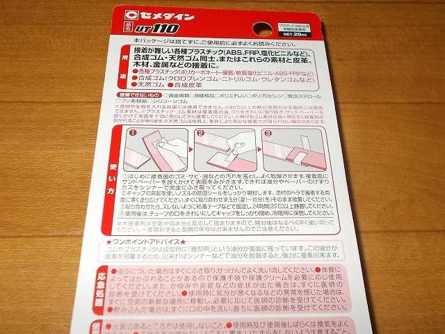 セメダイン プラスチック・合成ゴム用強力接着剤 AR-530 UT110 P20ml パッケージ裏面