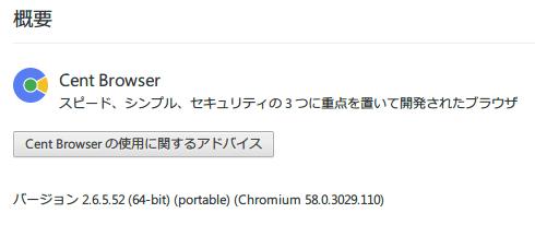 アップデート後に再起動したポータブル版 64bit Cent Browser バージョン 2.6.5.52