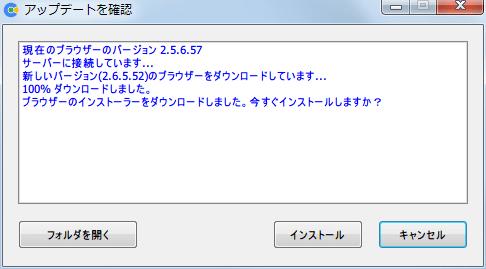 ポータブル版 64bit Cent Browser 2.5.6.57 から 2.6.5.52 へのアップデート情報を確認