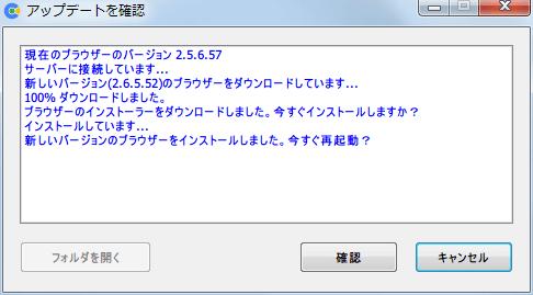 ポータブル版 64bit Cent Browser 2.5.6.57 から 2.6.5.52 にアップデート、インストール完了