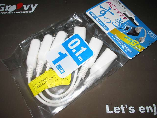 ELECOM 電源ケーブル 延長コード 0.1m 3本パック ホワイト T-ADR1WHX3 購入
