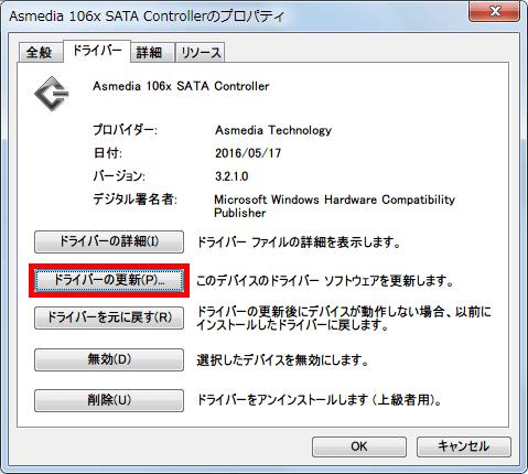 HWiNFO フリーズ問題 ASMedia SATA ドライバから Standard AHCI 1.0 Serial ATA Controller にドライバ変更、Asmedia 106x SATA Controller のプロパティのドライバータブからドライバーの更新ボタンをクリック