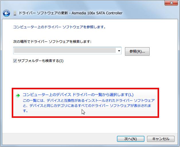 HWiNFO フリーズ問題 ASMedia SATA ドライバから Standard AHCI 1.0 Serial ATA Controller にドライバ変更、「コンピューター上のデバイス ドライバーの一覧から選択します この一覧には、デバイスと互換性があるインストールされたドライバー ソフトウェアと、デバイスと同じカテゴリにあるすべてのドライバー ソフトウェアが表示されてます。」 をクリック