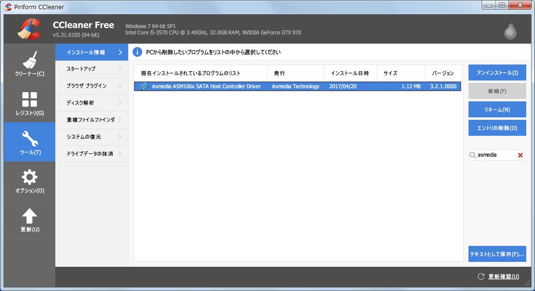 HWiNFO フリーズ問題 ASMedia SATA ドライバから Standard AHCI 1.0 Serial ATA Controller にドライバ変更、Asmedia ASM106x SATA Host Controller Driver をアンインストール