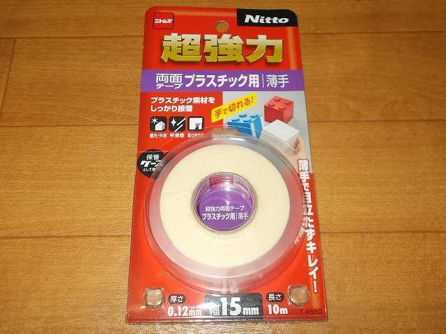 ニトムズ T4550 超強力両面テープ プラスチック用 薄手 0.12mm 15mm 10m 購入