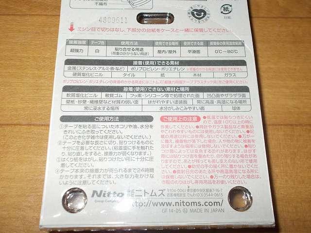 ニトムズ T4550 超強力両面テープ プラスチック用 薄手 0.12mm 15mm 10m パッケージ裏面