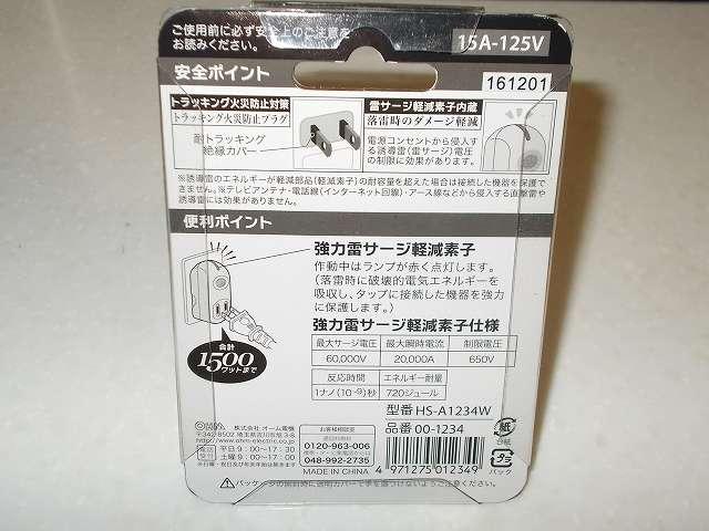 オーム電機 電源タップ 雷ガードタップ 1口 HS-A1234W パッケージ裏面