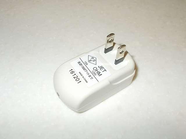 オーム電機 電源タップ 雷ガードタップ 1口 HS-A1234W 開封、プラグ側、耐トラッキング絶縁カバー