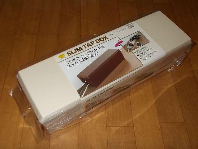 スマイルキッズ コード収納 スリムタップボックス ベージュ AKD-50 購入